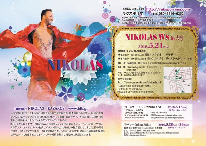 nikolas_back